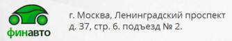 Отзывы об автосалоне ФИНАВТО Москва Ленинградский проспект отзывы покупателей